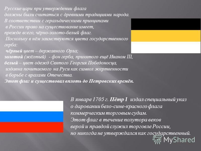 Флаг России один из основных символов страны русских и её государства, наряду с гербом и, в новое время, гимном. Ежегодно 22 августа в России отмечается День Государственного флага Российской Федерации