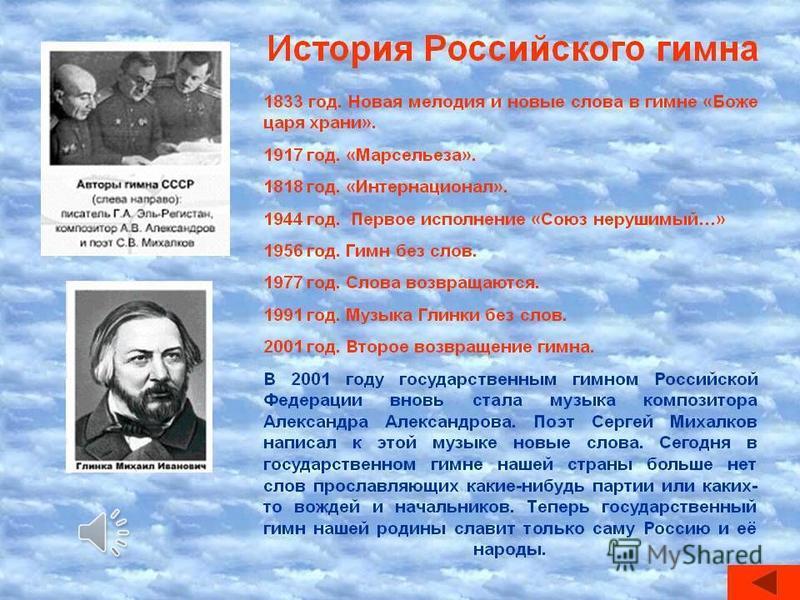 Накануне принятия новой Конституции Российской Федерации 12 декабря 1993 года, установившей современное государственное устройство Российской Федерации, Президент Российской Федерации Б. Н. Ельцин подписал Указ