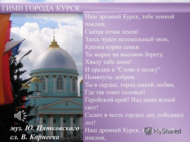 ФЛАГ ГОРОДА КУСК Флаг города Курска представляет собой прямоугольное полотнище лазуревого цвета с диагональной полосой сине - голубого цвета. На сине - голубой полосе изображены три летящие куропатки серебряного цвета. Ширина диагональной полосы сост