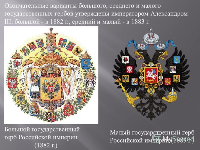 При императоре Александре II произошла новая
