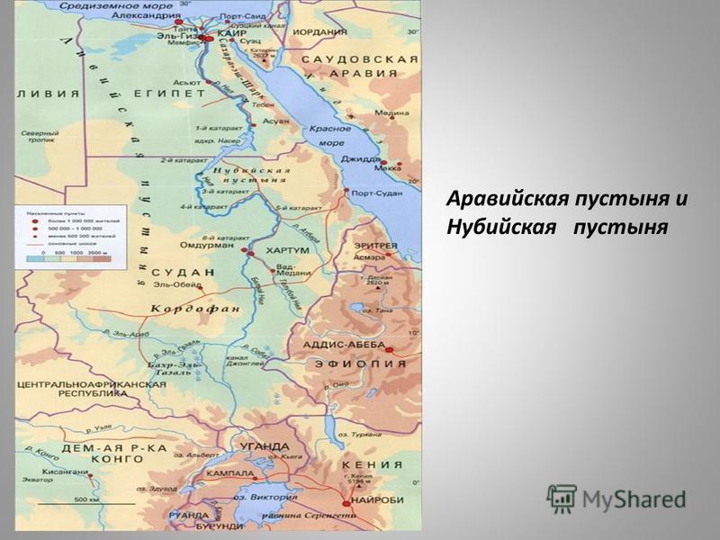 Аравийская пустыня и Нубийская пустыня