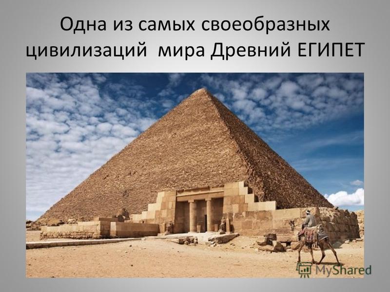 Одна из самых своеобразных цивилизаций мира Древний ЕГИПЕТ