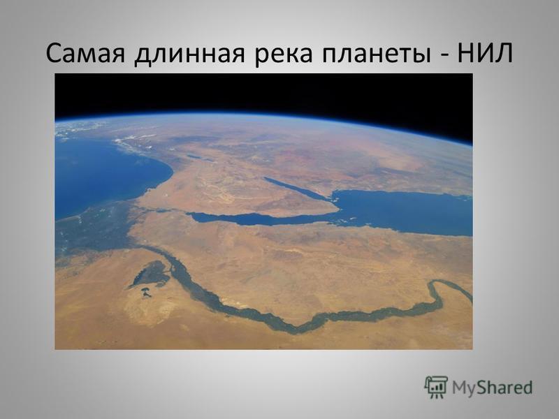 Самая длинная река планеты - НИЛ
