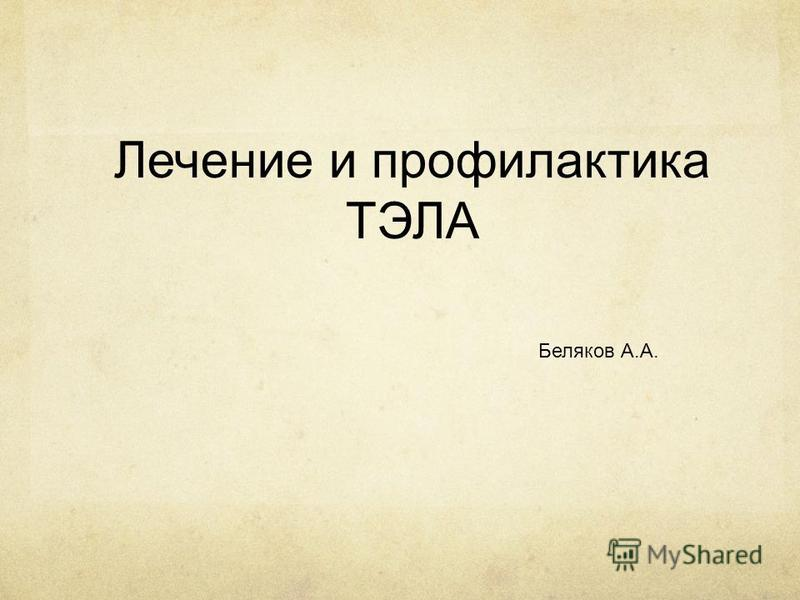 Лечение и профилактика ТЭЛА Беляков А.А.