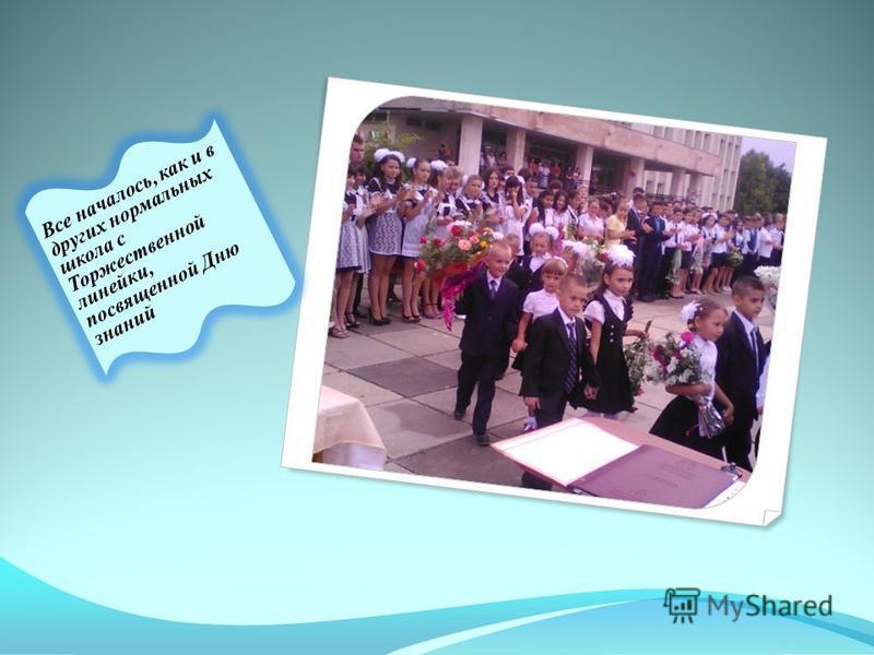 Все началось, как и в других нормальных школа с Торжественной линейки, посвященной Дню знаний