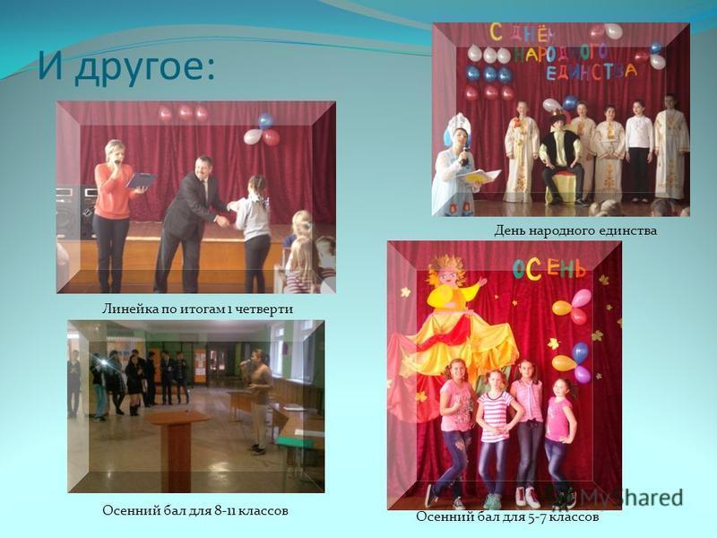 И другое: День народного единства Линейка по итогам 1 четверти Осенний бал для 5-7 классов Осенний бал для 8-11 классов