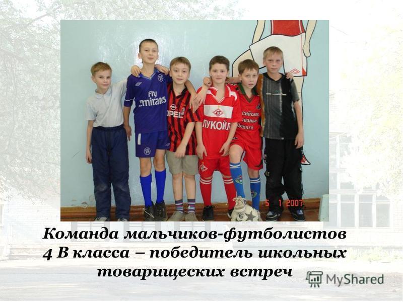 Команда мальчиков-футболистов 4 В класса – победитель школьных товарищеских встреч