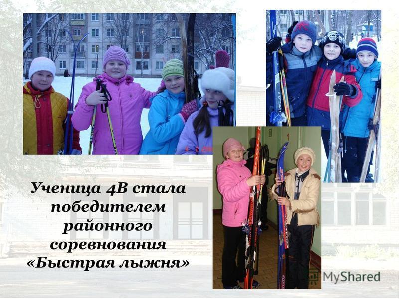 Ученица 4В стала победителем районного соревнования «Быстрая лыжня»