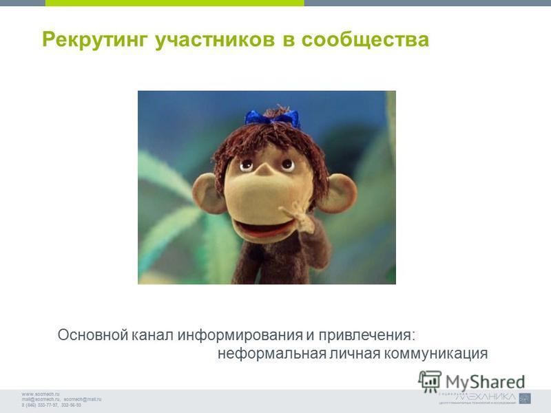 www.socmech.ru mail@socmech.ru, socmech@mail.ru 8 (846) 333-77-97, 332-56-93 Рекрутинг участников в сообщества Основной канал информирования и привлечения: неформальная личная коммуникация