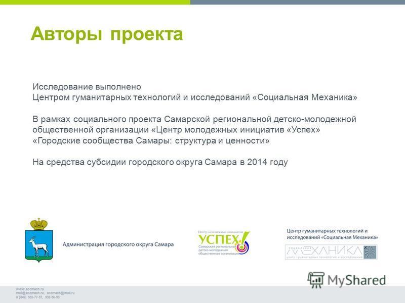 Исследование выполнено Центром гуманитарных технологий и исследований «Социальная Механика» В рамках социального проекта Самарской региональной детско-молодежной общественной организации «Центр молодежных инициатив «Успех» «Городские сообщества Самар