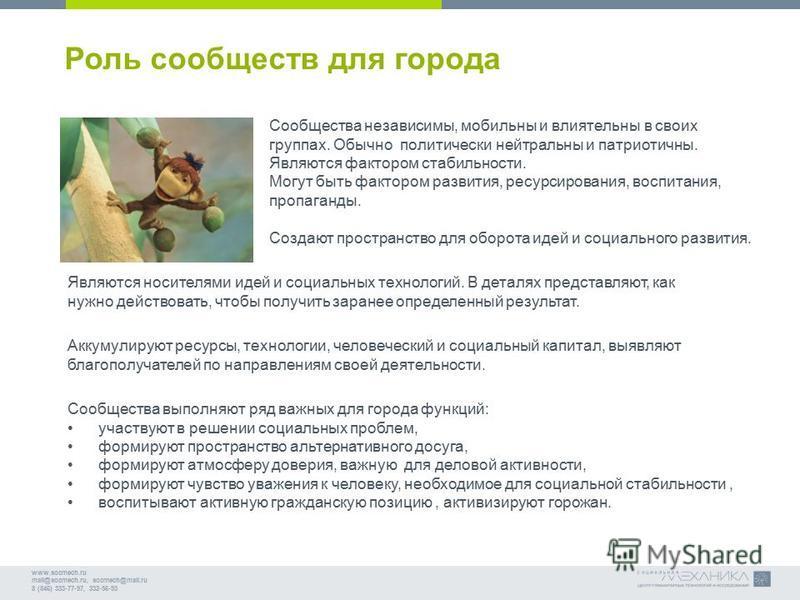 www.socmech.ru mail@socmech.ru, socmech@mail.ru 8 (846) 333-77-97, 332-56-93 Роль сообществ для города Сообщества выполняют ряд важных для города функций: участвуют в решении социальных проблем, формируют пространство альтернативного досуга, формирую