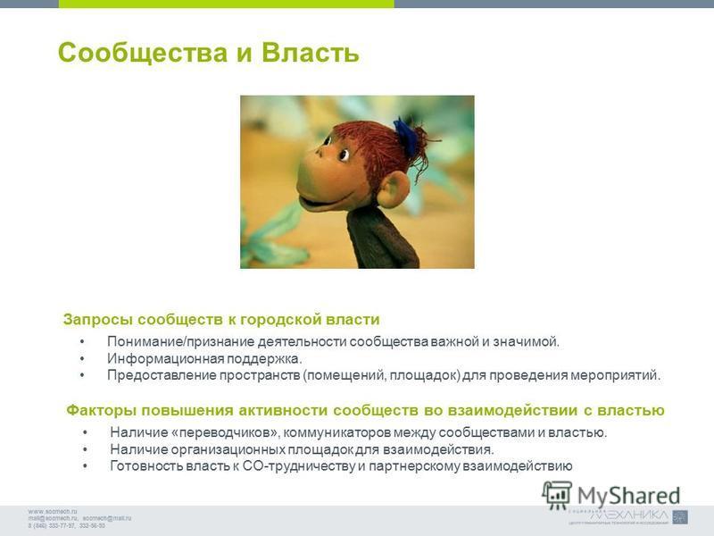 www.socmech.ru mail@socmech.ru, socmech@mail.ru 8 (846) 333-77-97, 332-56-93 Сообщества и Власть Запросы сообществ к городской власти Понимание/признание деятельности сообщества важной и значимой. Информационная поддержка. Предоставление пространств