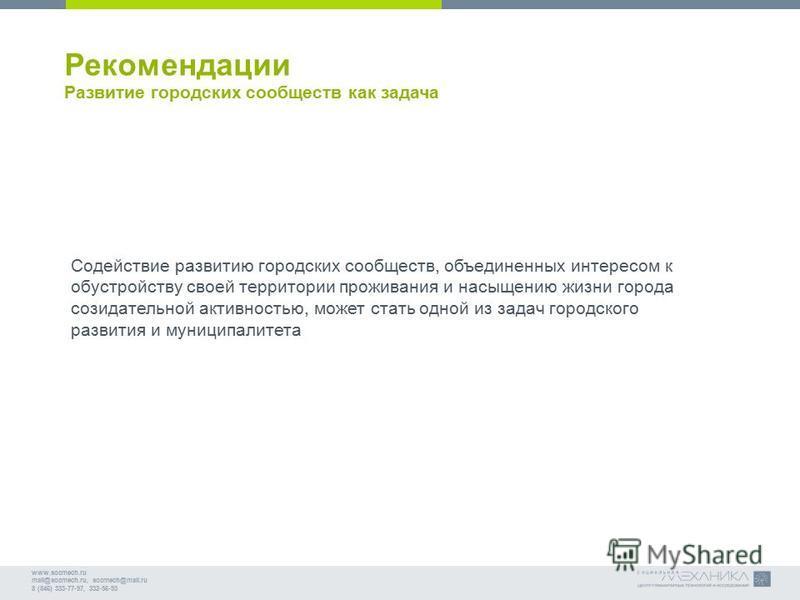 www.socmech.ru mail@socmech.ru, socmech@mail.ru 8 (846) 333-77-97, 332-56-93 Рекомендации Развитие городских сообществ как задача Содействие развитию городских сообществ, объединенных интересом к обустройству своей территории проживания и насыщению ж
