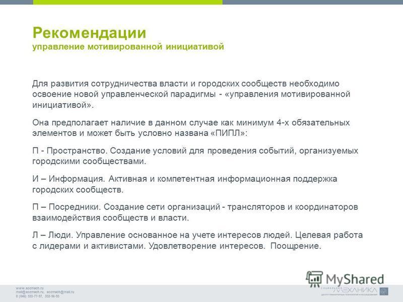 www.socmech.ru mail@socmech.ru, socmech@mail.ru 8 (846) 333-77-97, 332-56-93 Рекомендации управление мотивированной инициативой Для развития сотрудничества власти и городских сообществ необходимо освоение новой управленческой парадигмы - «управления