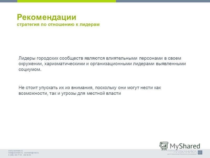 www.socmech.ru mail@socmech.ru, socmech@mail.ru 8 (846) 333-77-97, 332-56-93 Рекомендации стратегия по отношению к лидерам Лидеры городских сообществ являются влиятельными персонами в своем окружении, харизматическими и организационными лидерами выяв