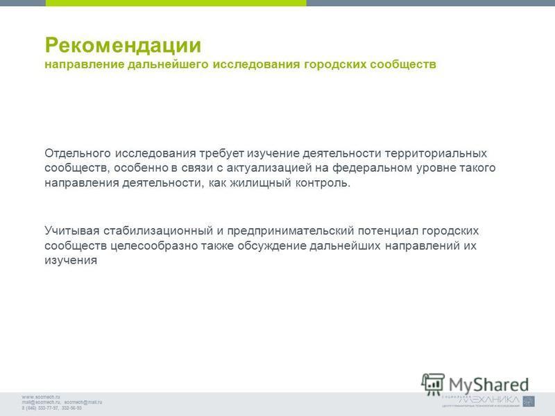 www.socmech.ru mail@socmech.ru, socmech@mail.ru 8 (846) 333-77-97, 332-56-93 Рекомендации направление дальнейшего исследования городских сообществ Отдельного исследования требует изучение деятельности территориальных сообществ, особенно в связи с акт