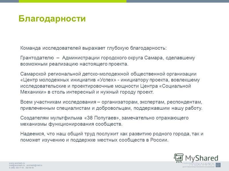 www.socmech.ru mail@socmech.ru, socmech@mail.ru 8 (846) 333-77-97, 332-56-93 Благодарности Команда исследователей выражает глубокую благодарность: Грантодателю – Администрации городского округа Самара, сделавшему возможным реализацию настоящего проек