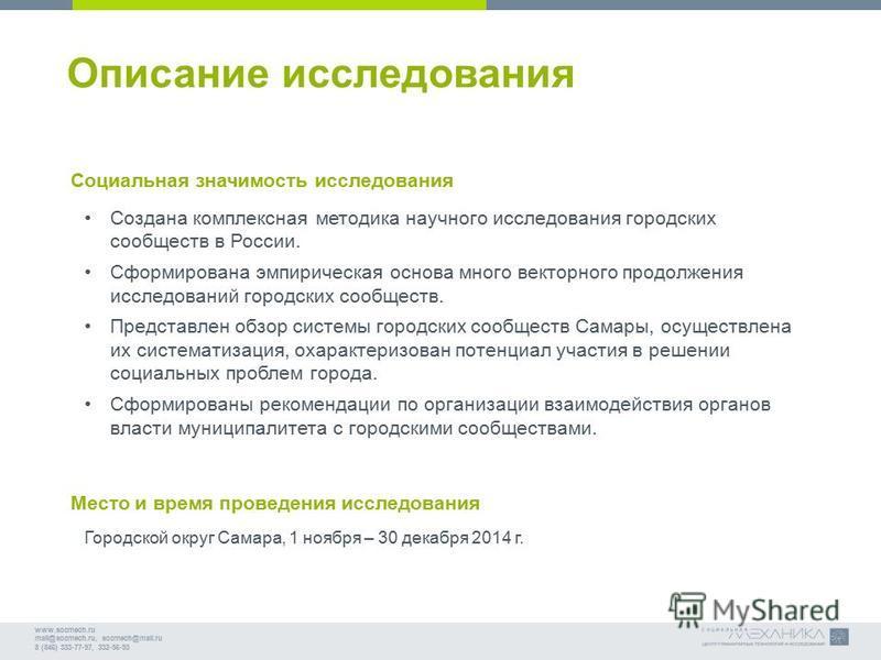 Создана комплексная методика научного исследования городских сообществ в России. Сформирована эмпирическая основа много векторного продолжения исследований городских сообществ. Представлен обзор системы городских сообществ Самары, осуществлена их сис
