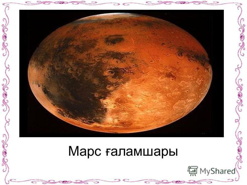 Марс ғаламшары