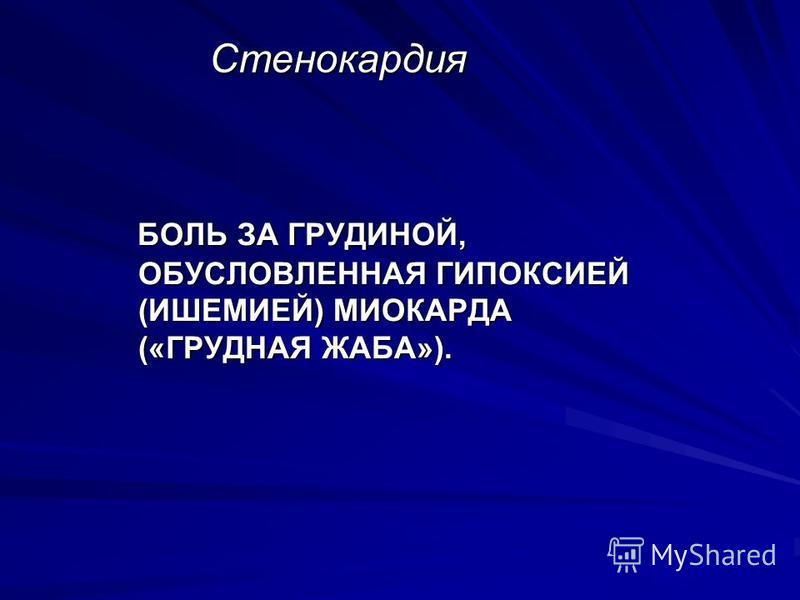 Стенокардия БОЛЬ ЗА ГРУДИНОЙ, ОБУСЛОВЛЕННАЯ ГИПОКСИЕЙ (ИШЕМИЕЙ) МИОКАРДА («ГРУДНАЯ ЖАБА»). БОЛЬ ЗА ГРУДИНОЙ, ОБУСЛОВЛЕННАЯ ГИПОКСИЕЙ (ИШЕМИЕЙ) МИОКАРДА («ГРУДНАЯ ЖАБА»).