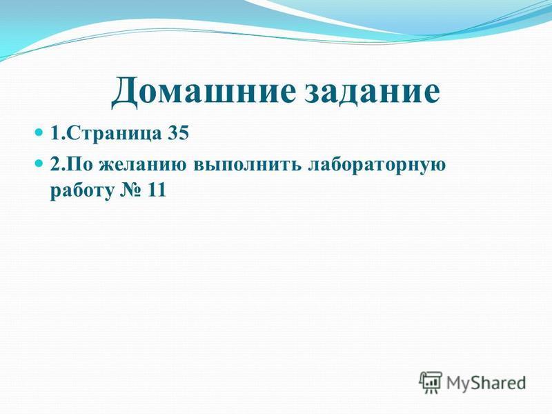 Домашние задание 1. Страница 35 2. По желанию выполнить лабораторную работу 11