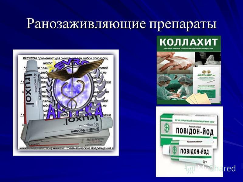 Ранозаживляющие препараты