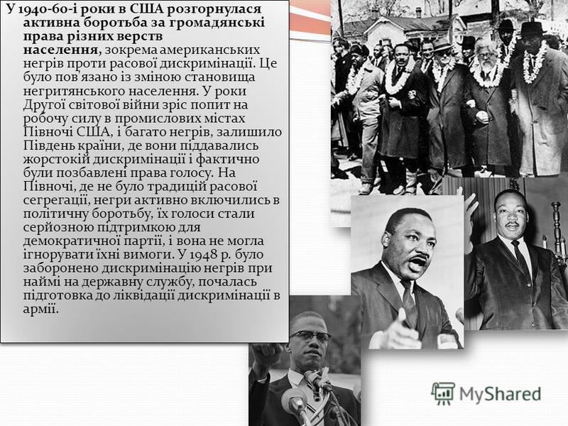 У 1940-60-і роки в США розгорнулася активна боротьба за громадянські права різних верств населення, зокрема американських негрів проти расової дискримінації. Це було пов'язано із зміною становища негритянського населення. У роки Другої світової війни