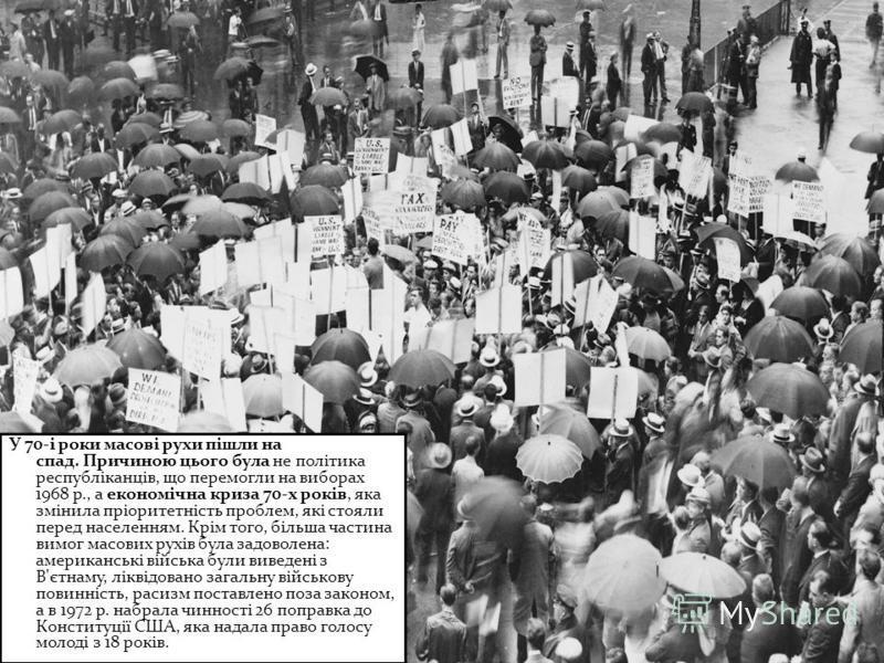 У 70-і роки масові рухи пішли на спад. Причиною цього була не політика республіканців, що перемогли на виборах 1968 р., а економічна криза 70-х років, яка змінила пріоритетність проблем, які стояли перед населенням. Крім того, більша частина вимог ма