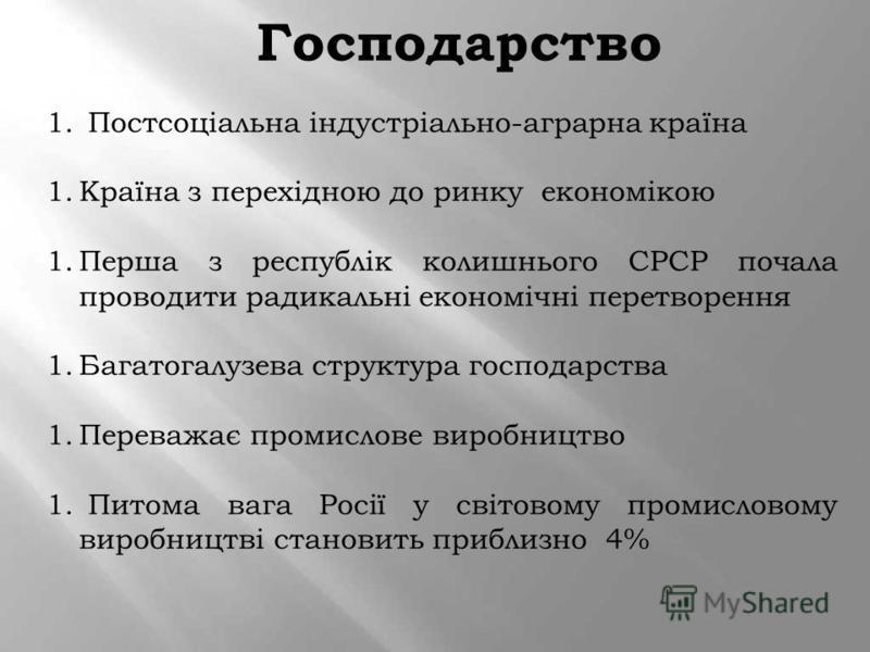 Господарство 1. Постсоціальна індустріально-аграрна країна 1.Країна з перехідною до ринку економікою 1.Перша з республік колишнього СРСР почала проводити радикальні економічні перетворення 1.Багатогалузева структура господарства 1.Переважає промислов