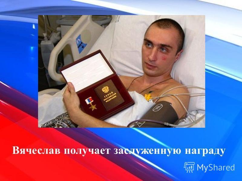 Вячеслав получает заслуженную награду