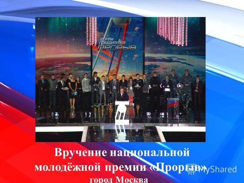 Вручение национальной молодёжной премии «Прорыв» город Москва