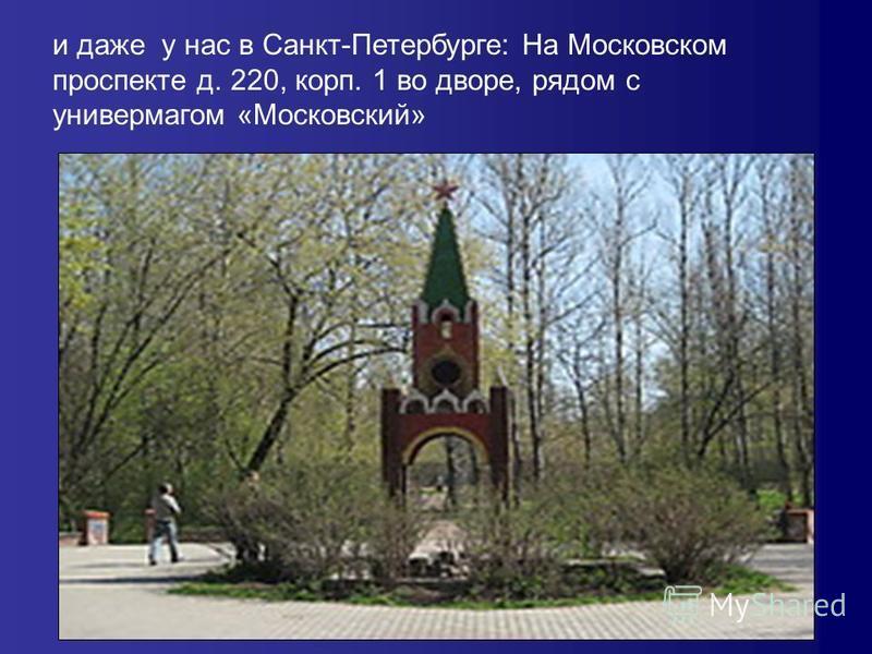 и даже у нас в Санкт-Петербурге: На Московском проспекте д. 220, корп. 1 во дворе, рядом с универмагом «Московский»
