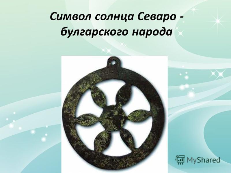Символ солнца Севаро - булгарского народа