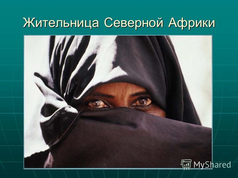 Жительница Северной Африки