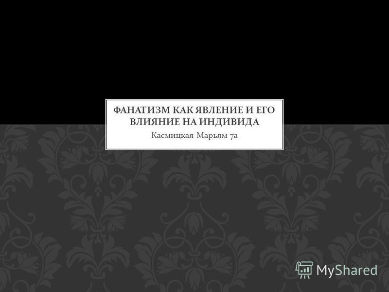 Касмицкая Марьям 7 а