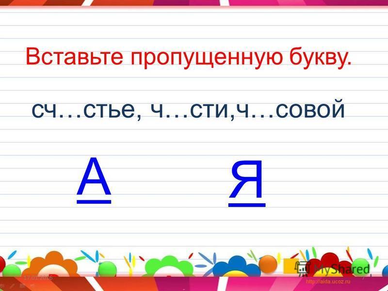 7 Вставьте пропущенную букву. сч…устье, ч…сти,ч…совой А Я