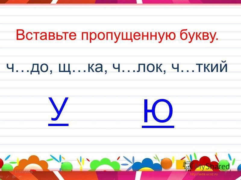 9 Вставьте пропущенную букву. ч…до, щ…ка, ч…лок, ч…ткий У Ю