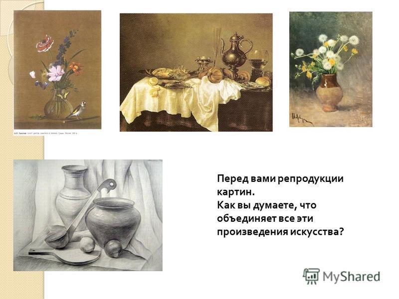Перед вами репродукции картин. Как вы думаете, что объединяет все эти произведения искусства ?