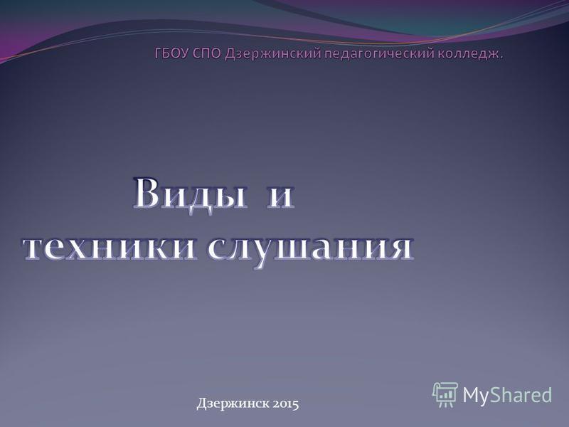 Дзержинск 2015