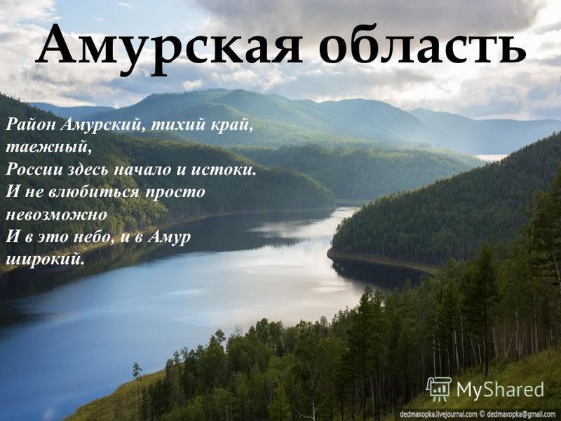 Район Амурский, тихий край, таежный, России здесь начало и истоки. И не влюбиться просто невозможно И в это небо, и в Амур широкий. Амурская область