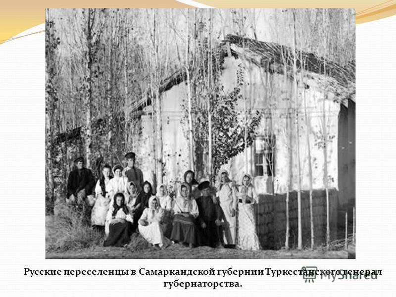 Русские переселенцы в Самаркандской губернии Туркестанского генерал губернаторства.
