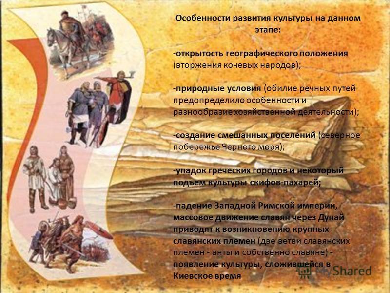 Особенности развития культуры на данном этапе: -открытость географического положения (вторжения кочевых народов); -природные условия (обилие речных путей предопределило особенности и разнообразие хозяйственной деятельности); -создание смешанных посел