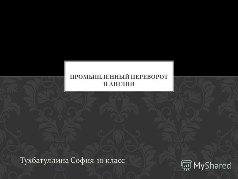 Тухбатуллина София. 10 класс