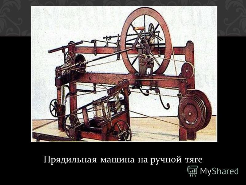 Прядильная машина на ручной тяге
