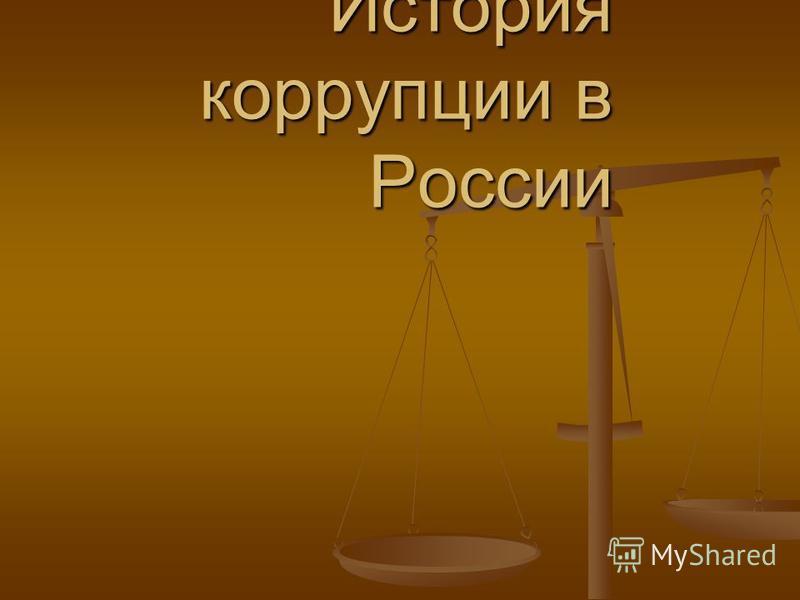 История коррупции в России История коррупции в России