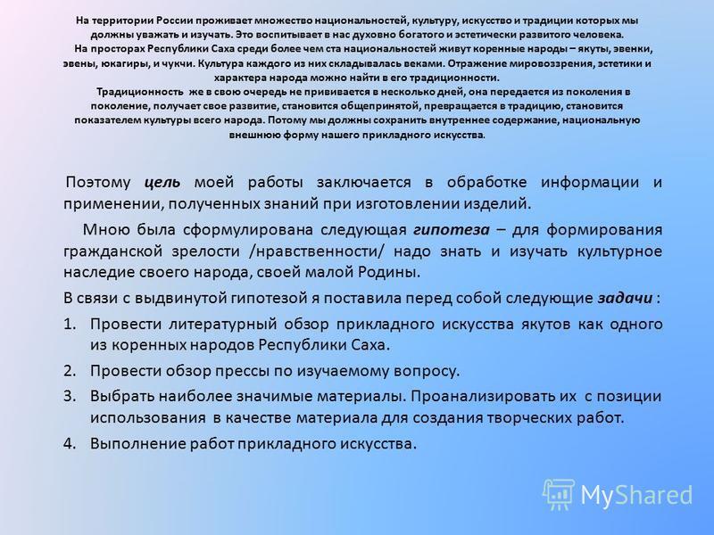 На территории России проживает множество национальностей, культуру, искусство и традиции которых мы должны уважать и изучать. Это воспитывает в нас духовно богатого и эстетически развитого человека. На просторах Республики Саха среди более чем ста на