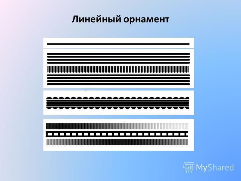 Линейный орнамент
