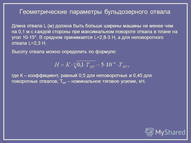 Геометрические параметры бульдозерного отвала Длина отвала L (м) должна быть бойльше ширины машины не менее чем на 0,1 м с каждой стороны при максимальном повороте отвала в плане на угол 10-15°. В среднем принимается L=2,8-3 Н, а для неповоротного от