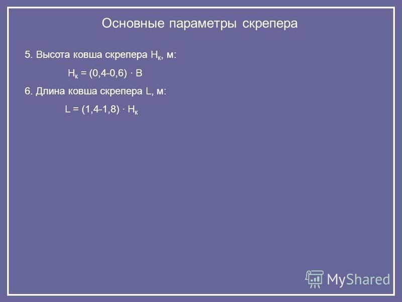 Основные параметры скрепера 5. Высота ковша скрепера Н к, м: Н к = (0,4-0,6) · В 6. Длина ковша скрепера L, м: L = (1,4-1,8) · Н к