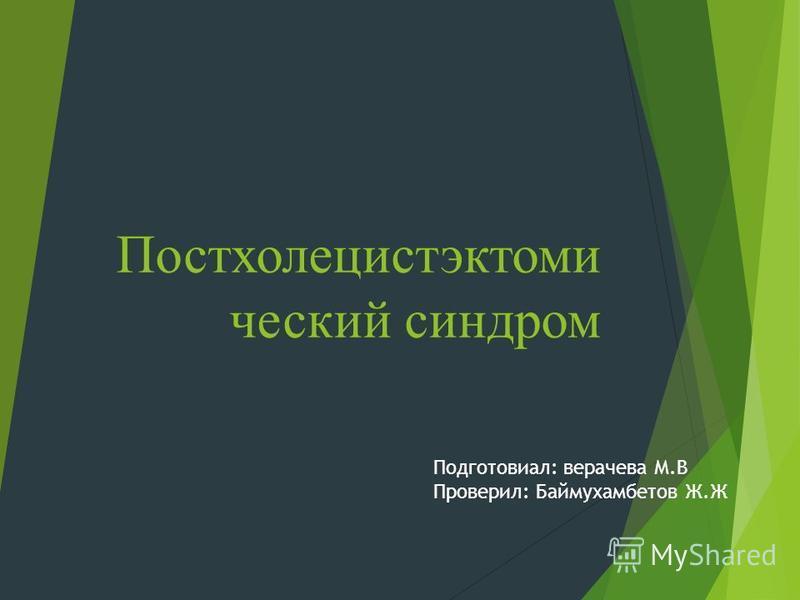 Постхолецистэктоми ческий синдром Подготовиал: грачева М.В Проверил: Баймухамбетов Ж.Ж